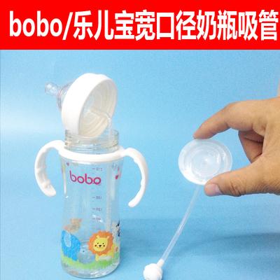 配bobo/乐儿宝宽口径奶瓶吸管组玻璃PPSU奶瓶重力球吸管 奶瓶配件