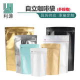 Coffee bag one-way exhaust valve side zipper coffee bean coffee powder black white self-supporting packaging bag manufacturers spot