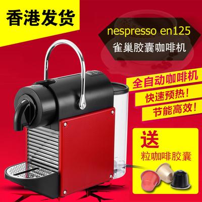雀巢胶囊咖啡机nespresso EN125 pixie高压咖啡胶囊机家用全自动今日特惠