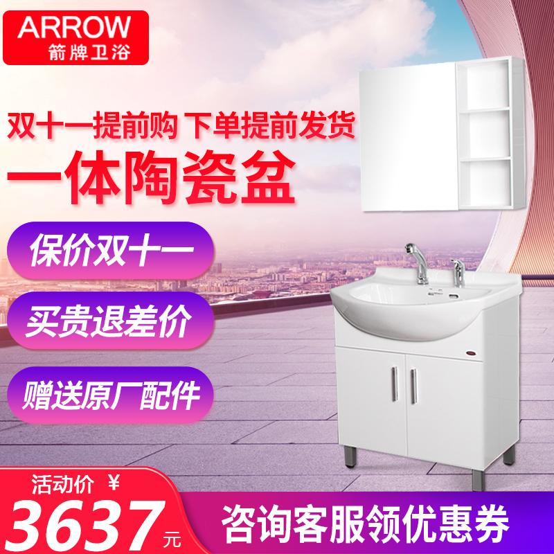 箭牌浴室柜apg398