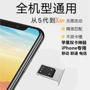 Apple skin iphone dual card dual standby artifact card tray slot mobile phone traffic telecommunication double enjoyment single card change dual card