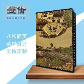 高档菜谱本a4活页夹创意中国风封面个性菜本酒店餐厅菜单设计制作