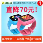 360儿童电话手表 SE2代PLUS触摸屏小孩学生智能GPS定位插卡防走丢