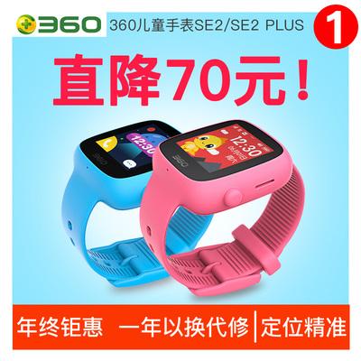 360儿童电话手表 SE2代PLUS触摸屏小孩学生智能GPS定位插卡防走丢性价比高吗