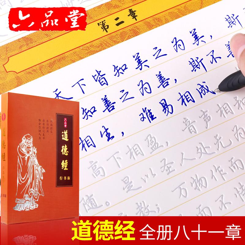 六品堂成人练字帖凹槽行楷练字板学生钢笔行书道德经字帖3元优惠券