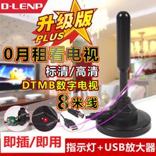 DLENP地面波数字电视天线接收器室内小锅盖家用dtmb免费高清通用