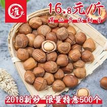 零食坚果大颗粒饱满新货原味500g东北大兴安岭纯天然野生榛子
