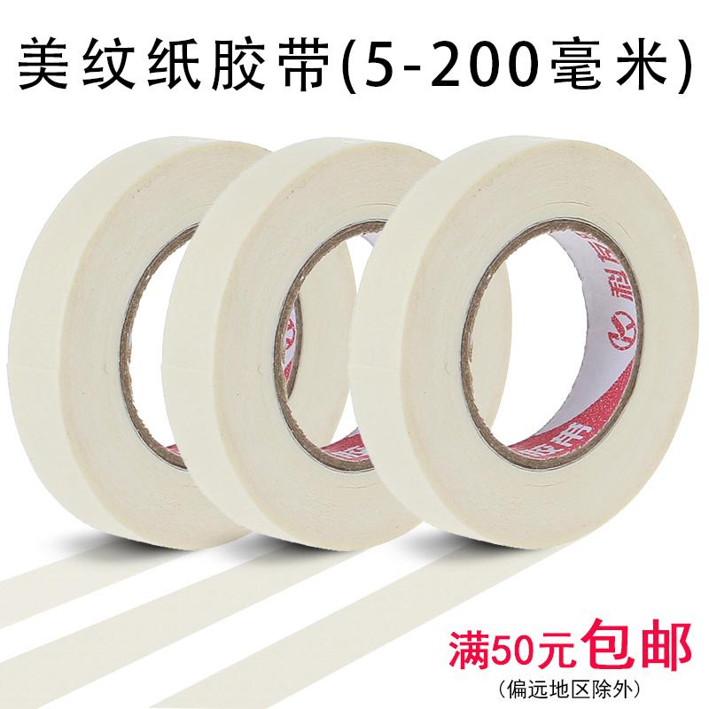 美纹纸胶带15mm批发白色家装修汽车翻新烤漆遮蔽油漆 耐高温1.5cm