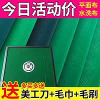 Mahjong tablecloth automatic mahjong machine tablecloth tablecloth tablecloth accessories mahjong cloth mat thickening table square
