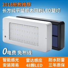 新农村热销太阳能户外景观庭院灯人体感应48LED路灯室外超亮壁灯