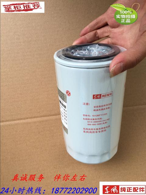 东风纯正配件东风天锦4H发动机机油滤清器 机油格1012BF11-025
