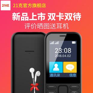 21KE C2 21克老人手机超长待机老年机直板按键学生备用机大字大声