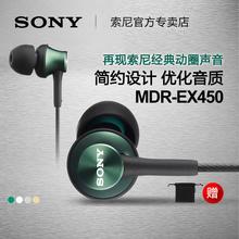 金属材质 EX450入耳式耳机通用 索尼 简约设计 MDR Sony