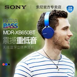 Sony/索尼 MDR-XB650BT头戴式耳机重低音蓝牙手机通话无线耳麦