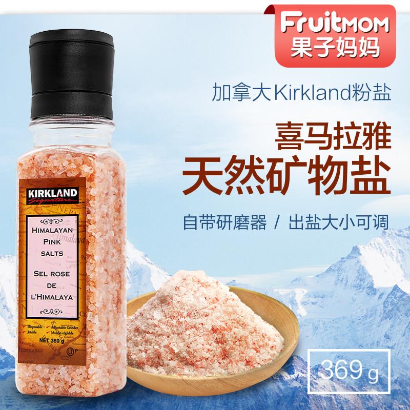 现货美国Kirkland喜马拉雅矿物盐粉盐进口玫瑰盐海盐 自带研磨