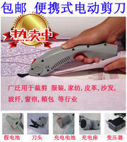 WBT-1 Electric Scissors Cut Fabric Cutters Scissors Glass Fiber Trimming Leather Electric Scissors