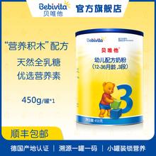 贝唯他bebivita德国原装进口三段幼儿配方牛奶粉 1-3岁450gX1罐装