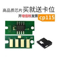 能率适用施乐CP115w芯片 CP116w CM225fw CP225w CM115w粉盒芯片