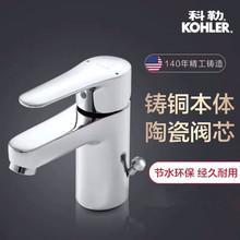 科勒正品 16027T 冷热面盆水龙头卫生间台盆浴室洗手脸盆全铜K