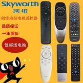 6005J万能酷开通用 6000J 6600J 创维电视机遥控器YK 8404J图片