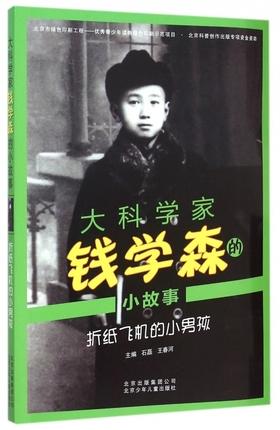 的小男孩木垛图书钱学森正版书籍折纸飞机