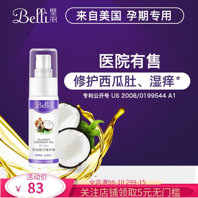 美国Belli多效椰子油护肤品孕妇专用怀孕期护发素孕纹天然精华油