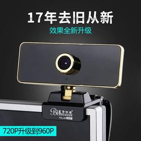 蓝色妖姬高清摄像头台式电脑电视视频会议直播带麦克风720P 1080P