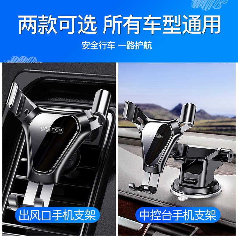 车载手机架子放汽车上的支架车用出风口导航吸盘式支撑夹车内支驾