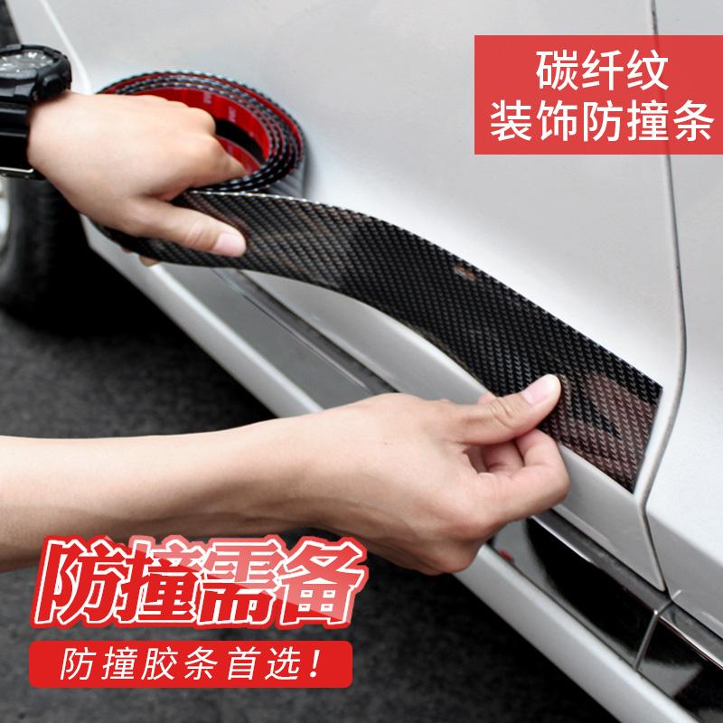 北汽威旺S50M20M35 306汽车门槛条碳纤保险杠后备箱轮眉保护条贴