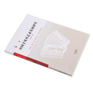 律动乐器 正版艺术书籍 中国手风琴艺术发展研究 上海音乐出版社
