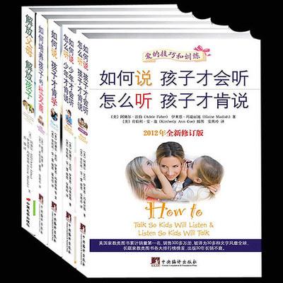 全正版共5册 解放父母解放孩子+如何说孩子才会听怎么听孩子才肯说+如何说孩子才肯学+如何说孩子才能和平相处育儿最美的教育