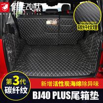 BJ40后备箱垫专用于北汽北京bj40plus改装件汽车内饰全包围尾箱垫