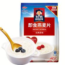桂格即食燕麦片1478g袋原味谷物粗粮免煮早餐方便速食代餐1kg袋装