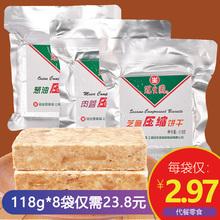 冠生园压缩饼干118g*8袋旅游户外代餐饱腹零食品小吃