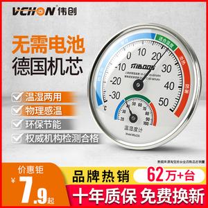 高精度温度计温湿度计室内家用精准壁挂式干湿度计台式温湿度表
