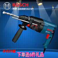 Bosch impact drill electric hammer drill electric shovel three use light 26 multi-purpose industrial grade concrete 28