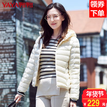 鸭鸭秋冬新款正品连帽轻薄羽绒服女短款鸭绒时尚韩版女装外套图片