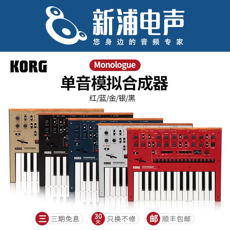 【新浦电声】 Korg monologue 五彩色 单音模拟合成器