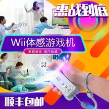 家庭体感互动Wii家用电视娱乐健身游戏主机 Wiiu双人游戏机Will