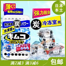 日本进口小林制药冰箱除味剂冰柜冷冻室用活性炭除臭去腥异味26g