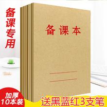 16K教师教学教案本牛皮纸封面备课本B5笔记本28张56页 10本装 包邮
