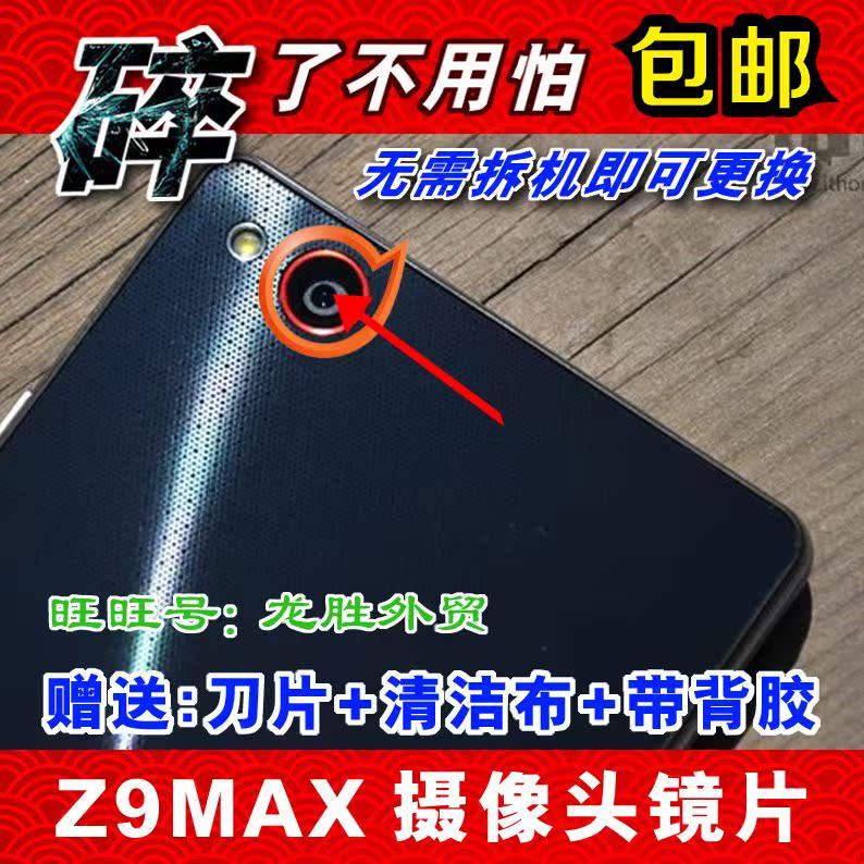 努比亚 Z9 MAX后置摄像头镜片 中兴 Z9MAX 镜头盖 照相机玻璃镜面