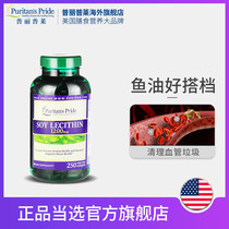 Plymouth imported concentrated soy lecithin soft capsule 1200mg*250 fish oil good partner