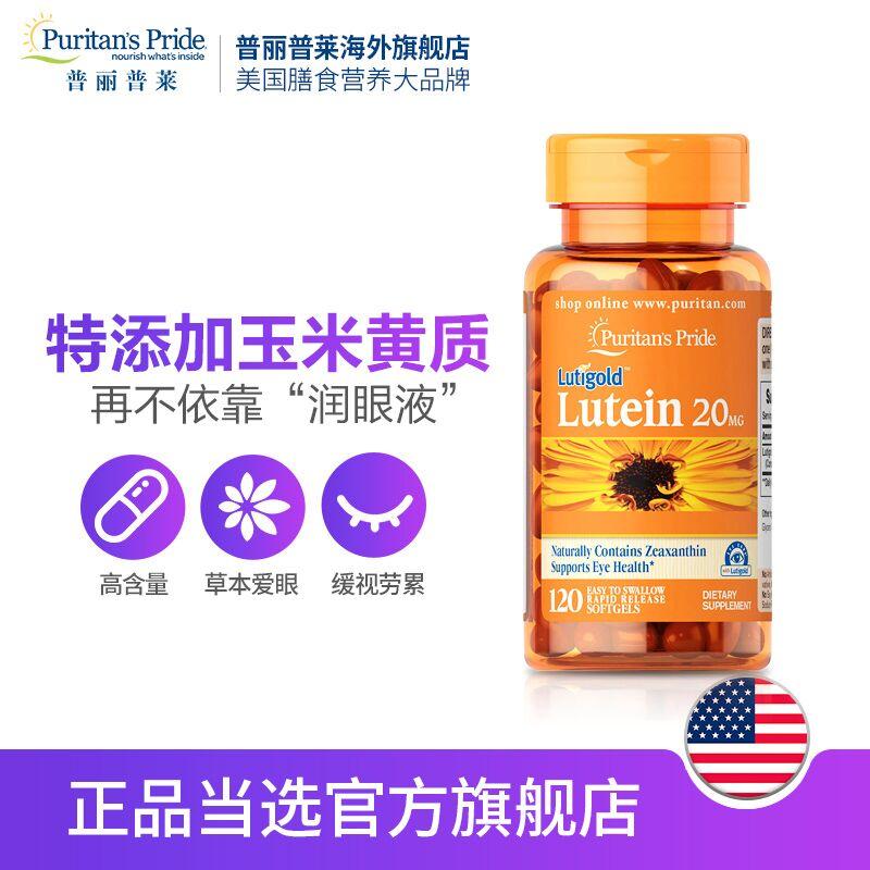普丽普莱叶黄素软胶囊20mg*120粒*2瓶美国原装进口护眼成人保健品