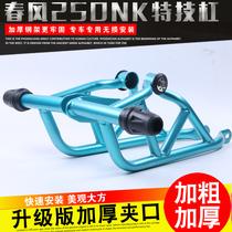 适用于春风摩托车NK250保险杠CF250NK前护杠特技竞技防摔杠改装件