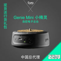 Syrp Xipu GENIE MINI Elf Mini Elf Time Lapse Panorama App Smart