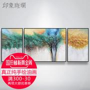 生命之树 三联风景纯手绘油画 自然风景现代北欧风格客厅卧室壁画