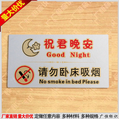 请勿卧床禁止吸烟提示牌标识牌祝君晚安牌标志牌禁烟床头牌指示牌