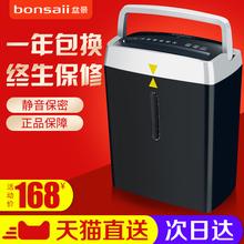 盆景C560碎纸机办公迷你小型家用颗粒大功率电动文件粉碎机