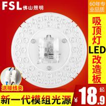 led吸顶灯改造灯板圆形调光led节能灯改造板灯管灯盘灯芯贴片光源